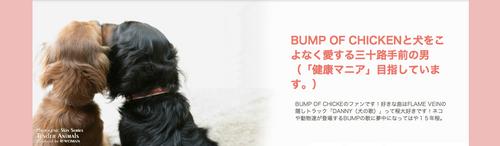 Banners_and_Alerts_と_BUMP_OF_CHICKENと犬をこよなく愛する三十路手前の男(「健康マニア」目指しています。).jpg