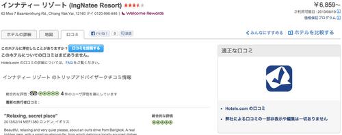 インナティー_リゾート__IngNatee_Resort__-_ホテルズドットコム_ジャパン___Hotels.com_-_Japan.png