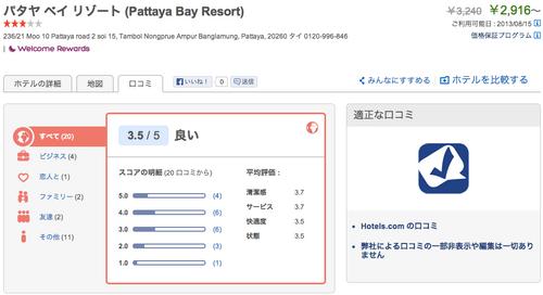 パタヤ_ベイ_リゾート__Pattaya_Bay_Resort__-_ホテルズドットコム_ジャパン___Hotels.com_-_Japan.png