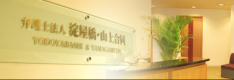 山上合同法人弁護士事務所_-_Google_検索.jpg