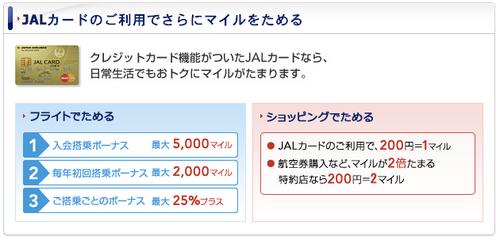 JALマイレージバンク_-_マイルをためる.png