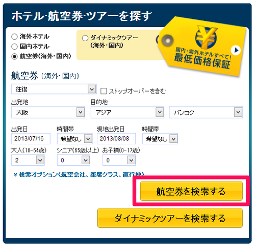 expedia航空券を検索する.png